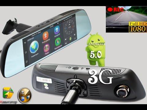 Новинка 2017г!!! Штатное 3G Android 5.0 зеркало GPS Анитрадар ХИТ!!!