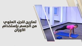 روزا - تمارين للجزء العلوي من الجسم بإستخدام الأوزان