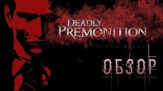 ОЧЕНЬ не для всех! Обзор игры Deadly Premonition: Director's Cut (Greed71 Review)