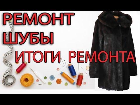 РЕМОНТ ШУБЫ - итоги ремонта норковой шубы