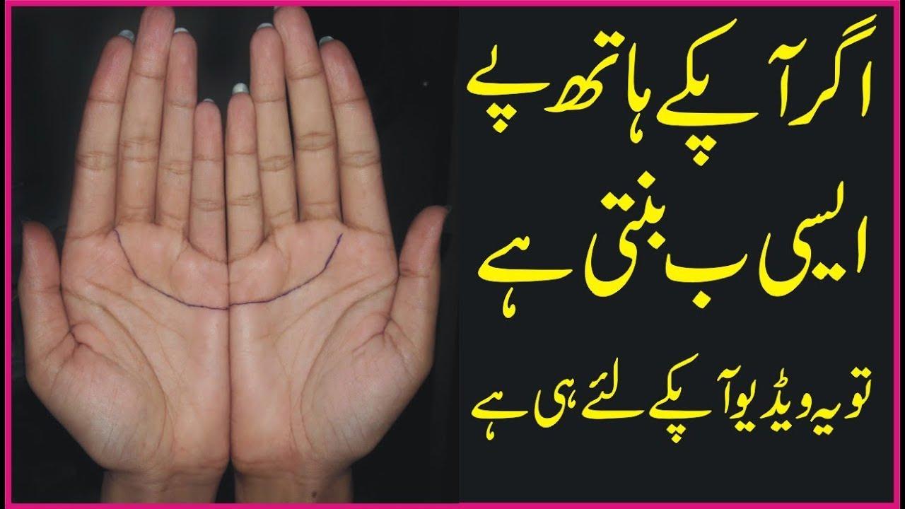 Hath Ki BAY Kia Kahte Hai   palmistry in urdu   Hath Ki Lakeer In Urdu/HIndi