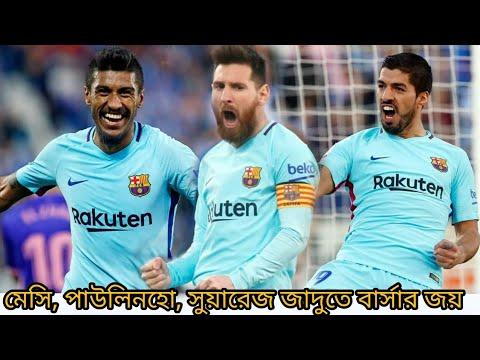 মেসি-সুয়ারেজ-পাউলিনহোর জাদুতে দুর্দান্ত জয় বার্সার। আবারো গোল পাউলিনহোর   FC Barcelona