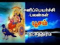 சனிப்பெயர்ச்சி நட்சத்திர பலன்கள் - பூசம் / Sani Peyarchi Natchathira Palangal - Poosam