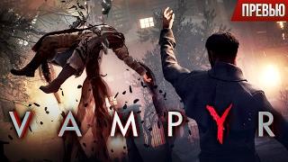 Vampyr - Мир глазами вампира (Превью)