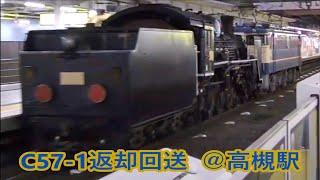【JR西日本】C57 1返却回送 @高槻駅