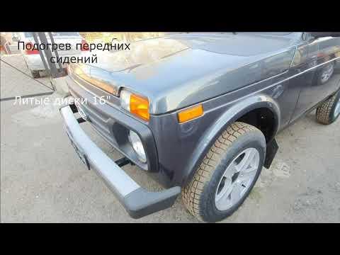 Lada 4x4 2019MY. Комплектации Classic,Luxe,Luxe кондиционер, Black Edution