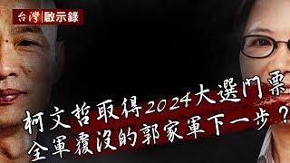 柯文哲取得2024大選門票 郭家軍全軍覆沒 郭台銘下一步?【台灣啟示錄】20200112|洪培翔