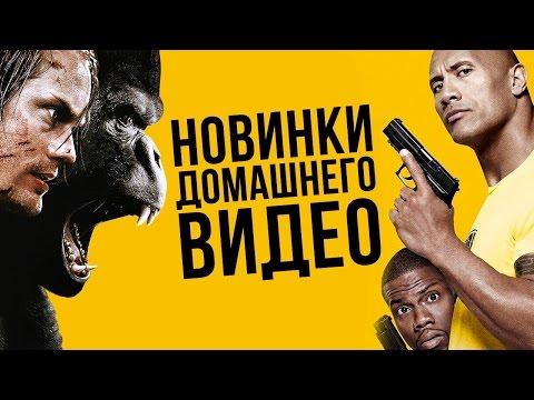Видео Шпионы по соседству фильм 2016 смотреть онлайн hd 720