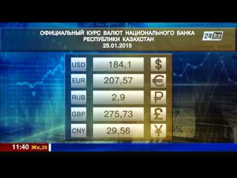 Казахстан: курс валют на 25 января