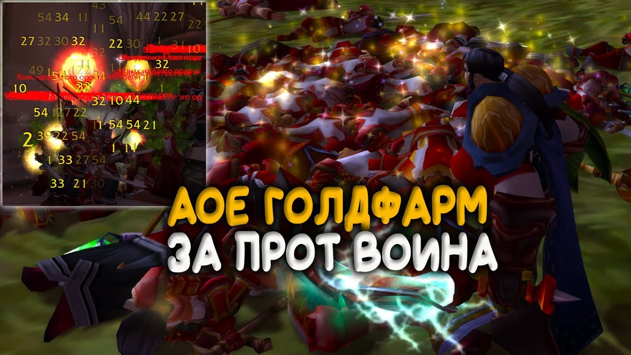 AoE голдфарм за Прот воина в World of Warcraft The Burning Crusade