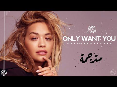 Rita Ora - Only Want You   Lyrics Video   مترجمة