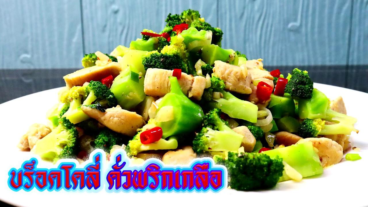 อาหาร EP.35 เมนู บร็อคโคลี่ คั่วพริกเกลือ  อาหารเพื่อสุขภาพ อาหารง่ายๆ
