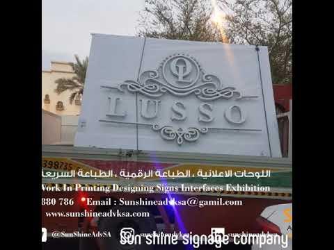 Signage signs signboards company in Riyadh saudi Arabia 00966 59 6880786