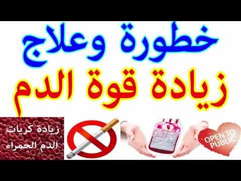 زيادة عدد كريات الدم الحمراء قوة الدم الاسباب الاعراض العلاج Youtube
