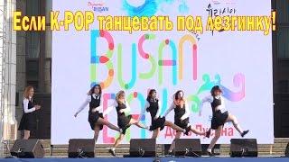 Если бы корейские танцы K-Pop танцевали под лезгинку?!