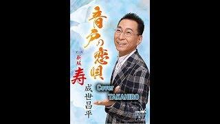 【読譜歌唱】 音戸の恋唄(おんどのこいうた) / 成世昌平さん   Cover / TAKAHIRO