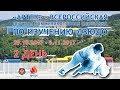 30.10 «АРТЕК» - ВСЕРОССИЙСКАЯ ДЕТСКАЯ КОММУНИКАТИВНАЯ ПЛОЩАДКА ПО ИЗУЧЕНИЮ ДЗЮДО