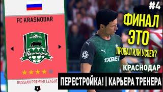 ПЕРЕСТРОЙКА | КРАСНОДАР | FIFA 20 | КАРЬЕРА ТРЕНЕРА | ЧАСТЬ 4 (финал)