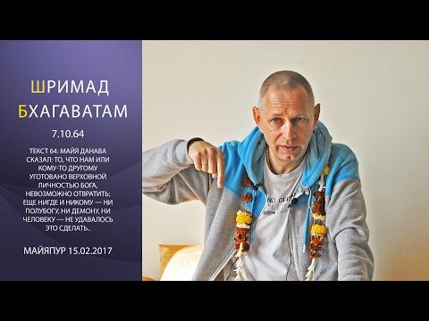 Шримад Бхагаватам 7.10.64 - Враджендра Кумар прабху