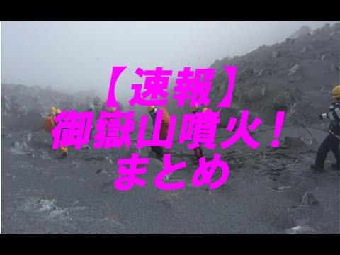 【水蒸気噴火の怖さ1】御嶽山が噴火した事実を忘れないために