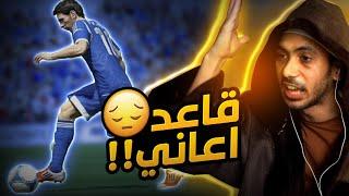 فيفا 21 - انا ليش قاعد اعاني في هذه اللعبة ! 😫 | FIFA 21