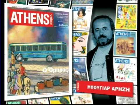 Athens Voice in motion- ekswfylla
