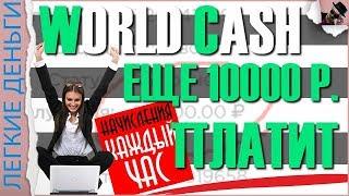 Заработок В Интернете Еще 10 000 р. В Проект World Cash/ЗАРАБОТОК В ИНТЕРНЕТЕ | Для Программа Автоматическая Заработка