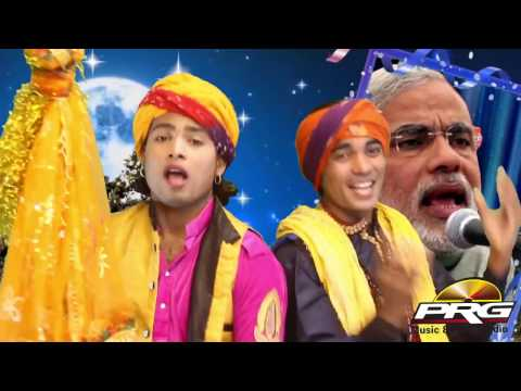Modi Ji Ki Dhamal || FULL HD VIDEO|| Laxman Singh Rawat,Shambhoo Meena || LATEST PRG SONG