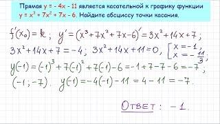 Задача 7 ЕГЭ 2016 по математике #2