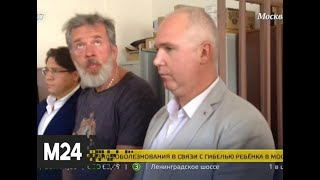 "Смотреть видео Хозяина сети ресторанов ""Корчма Тарас Бульба"" посадили на два года - Москва 24 онлайн"