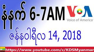 VOA Burmese News, Morning, January 14, 2018