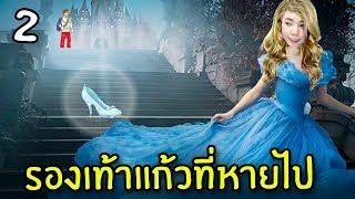 รองเท้าแก้วที่หายไป #2   Cinderella VR
