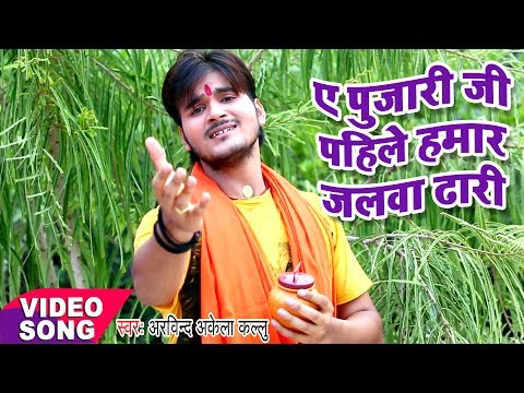 BOL BAM 2017 का सबसे हिट गाना - Kallu - Ae Pujari ji - Superstar Kanwariya - Bhojpuri Kanwar Songs