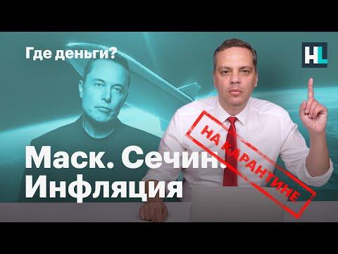 Маск, стабфонд Сечина и рост цен