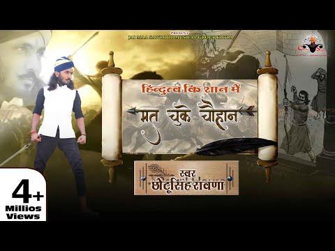 मत चुके चौहान  छोटू सिंह रावणा new song. Chotu Singh Rawna पृथ्वीराज चौहान new Song