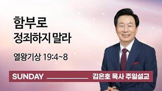 [오륜교회 김은호 목사 주일설교] 함부로 정죄하지 말라 2020-12-13
