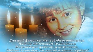 Светлой жизни горячо любимого сыночка Димочки...