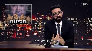 פעם בשבוע עם תם אהרון עונה 2 |חסינות פרלמנטרית– המונולוג