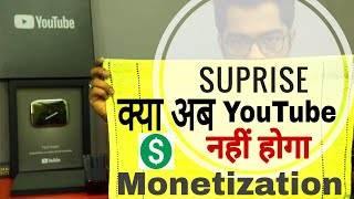 Kya Youtube New Creators kabhi Monetization enable nahi kar Payenge