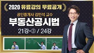 21강-③ 저당권 설정등기 2020 공인중개사 부동산공…