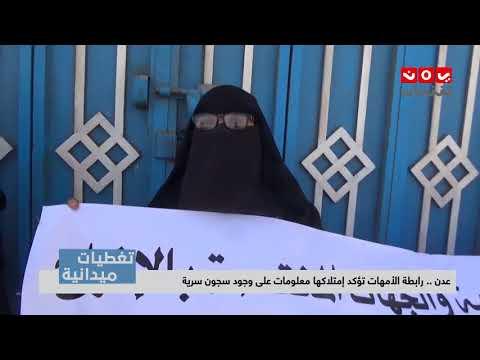 تغطيات عدن |  رابطة الأمهات تؤكد إمتلاكها معلومات على وجود سجون سرية