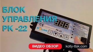 Блок управления PK -22  Автоматика котла  PK -22 Программатор котла PK -22 Видео обзор(+38099757-77-59Vodafone +38067732-52-50Киевстар +38063553-45-10life +38044331-17-92Городской Подробнее: http://kotly-ttsk.com/ Терморегулятор ..., 2016-11-24T16:33:43.000Z)