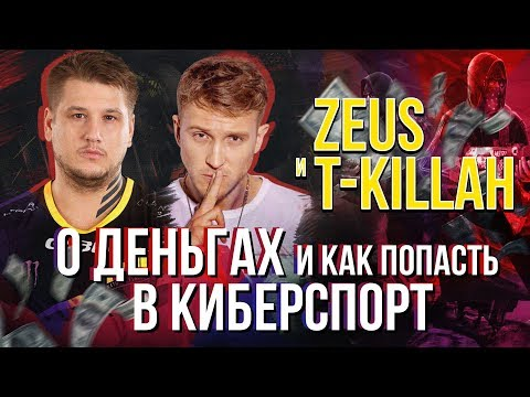 Zeus and T-killah about money and how to get into esports
