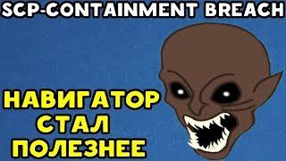 КАКОЙ НАВИГАТОР ЛУЧШЕ?   SCP – Containment Breach