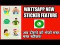 Wattsapp sticker feature /now send sticker from wattsapp
