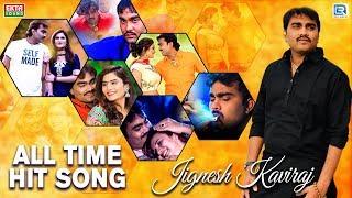 JIGNESH KAVIRAJ All Time Hit Songs | Jignesh Kaviraj Superhit Song | Ekta Sound | RDC Gujarati