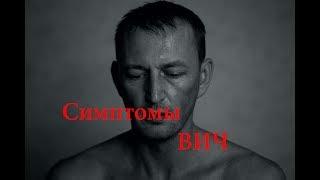 Первые симптомы ВИЧ