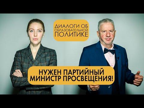 АЛЁНА АРШИНОВА | Ответственность и назначение министра\родные языки\обязательный ЕГЭ по иностранному