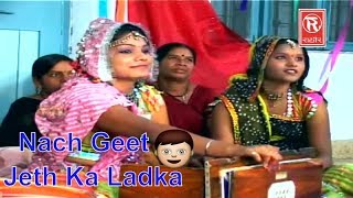 अबतक का सबसे सुपरहिट लोकगीत : जेठ का लड़का | Jeth Ka Ladka | Ladise Nach Geet | Rathore Cassettes