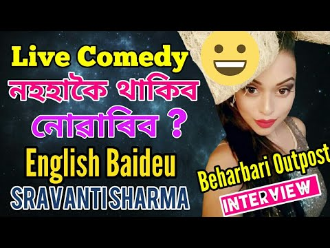 😂 Most Funny video With Beharbari Outpost 'English Baidew 'Fame Sravanti Sharma by Bhukhan pathak